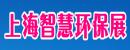 20191118上海环保展C