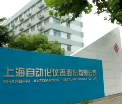 上海自动化仪表股份有限公司VTS