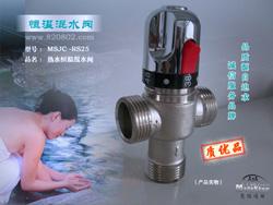 DN25小型洗浴调温阀