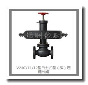 温州依耐V230Y11/12型自力式差(微)压调节阀