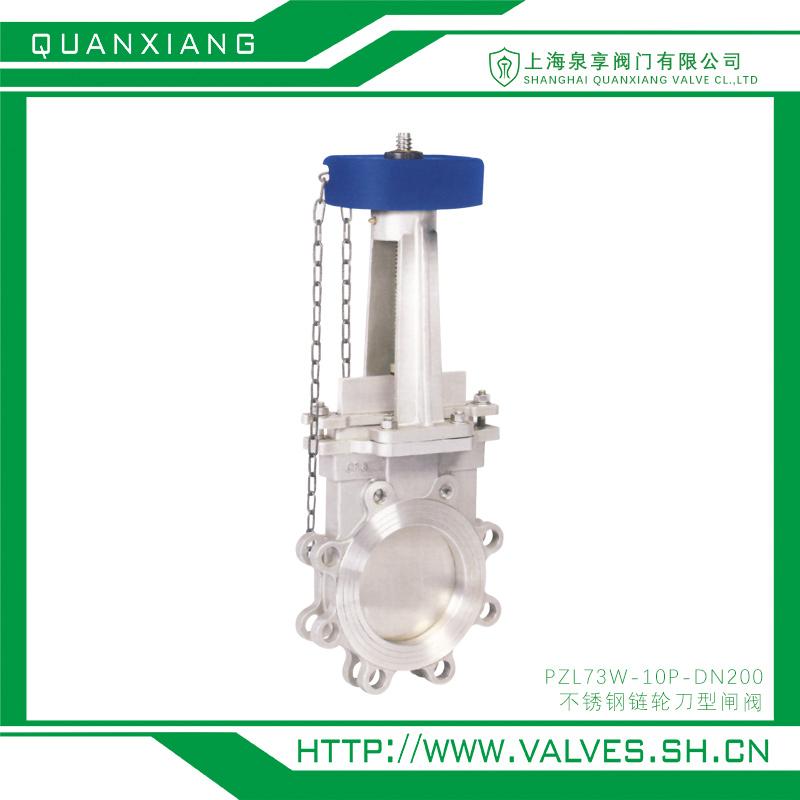 不锈钢链轮刀型闸阀 PZL73W-10P-DN200  上海泉享
