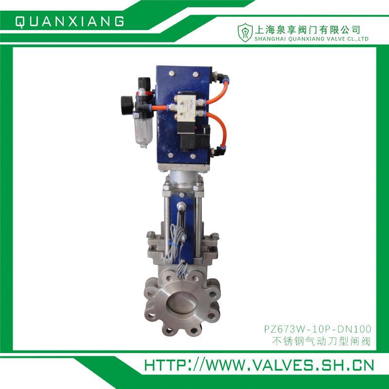 不锈钢气动刀型闸阀 PZ673W-10P-DN100  上海泉享