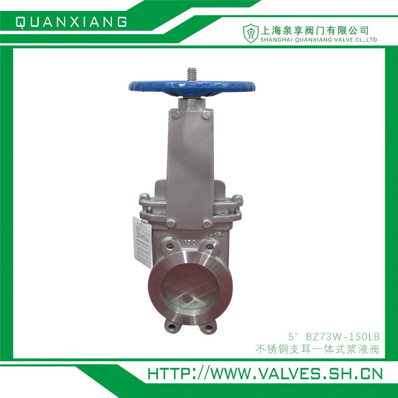 不锈钢支耳一体式浆液阀 5-BZ73W-150LB  上海泉享