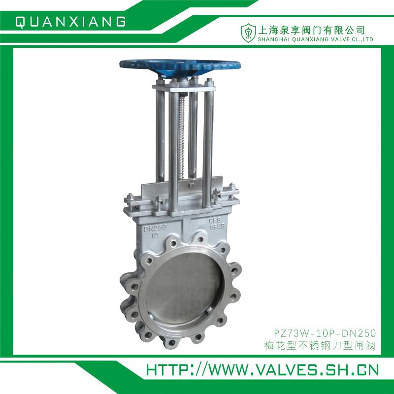 梅花型不锈钢刀型闸阀 PZ73W-10P-DN250  上海泉享