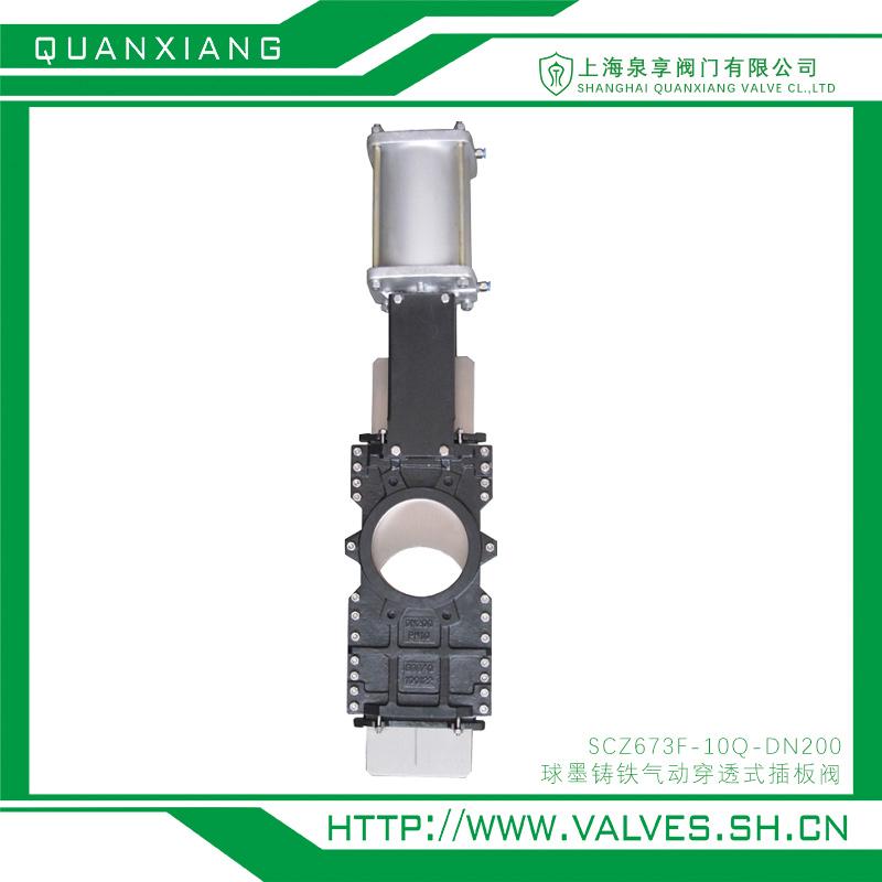 球墨铸铁气动穿透式插板阀 SCZ673F-10Q-DN200  上海泉享