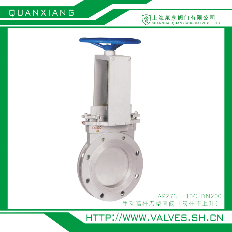 手动暗杆刀型闸阀(阀杆不上升)APZ73H-10C-DN200  上海泉享