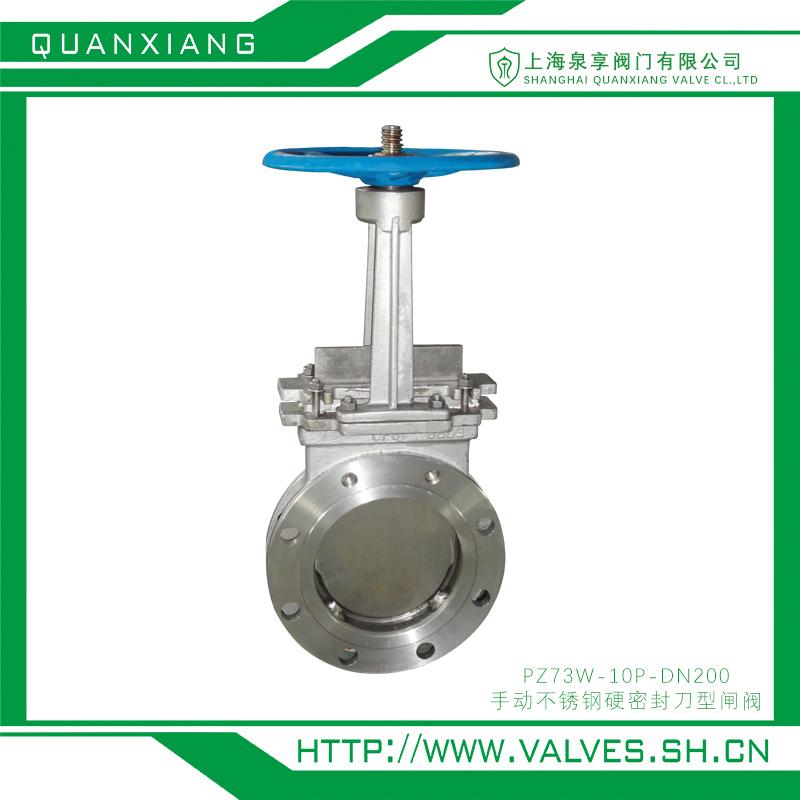手动不锈钢硬密封刀型闸阀PZ73W-10P-DN200  上海泉享