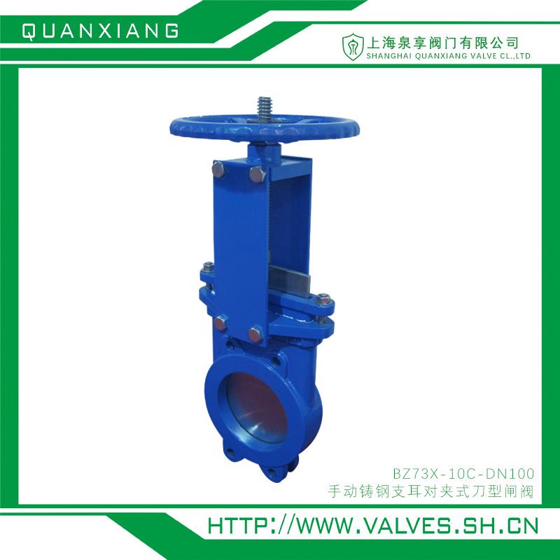 手动铸钢支耳对夹式刀型闸阀 BZ73X-10C-DN100  上海泉享