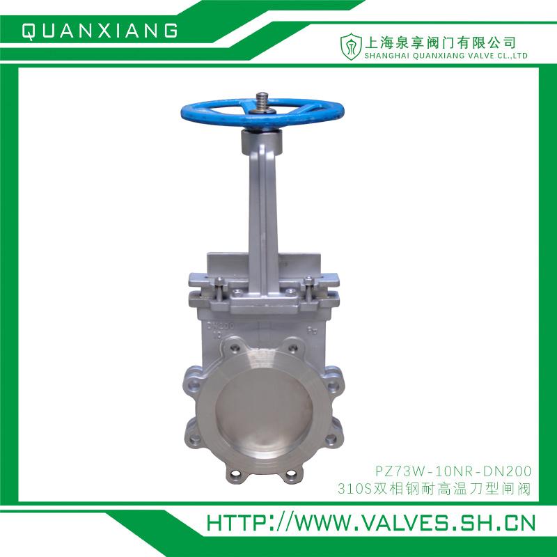 双相不锈钢310S耐高温刀型闸阀 PZ73W-10NR-DN200-01 上海泉享