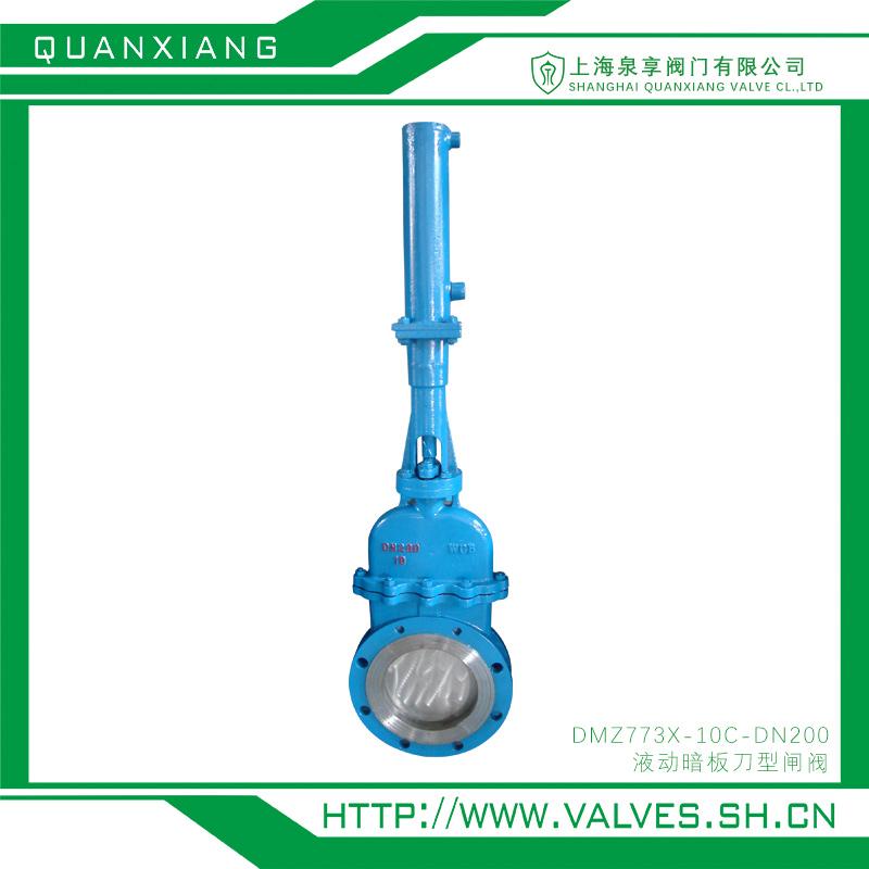 液动暗板刀型闸阀 DMZ773X-10C-DN200  上海泉享