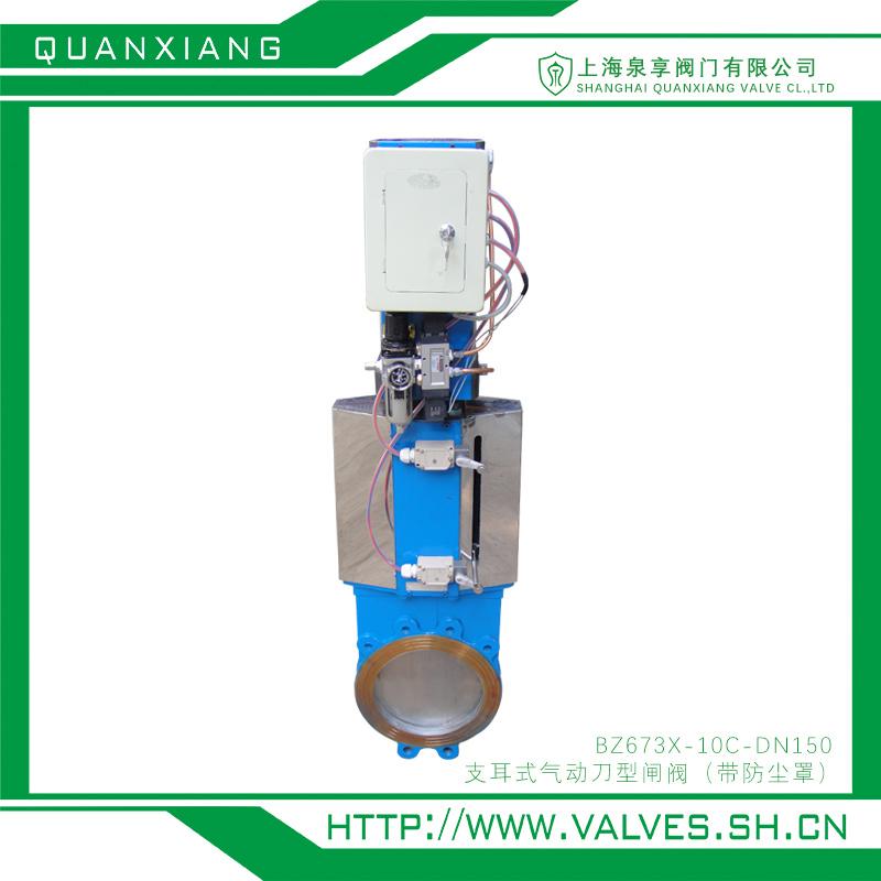 支耳式气动刀型闸阀(带防尘罩)BZ673X-10C-DN150  上海泉享