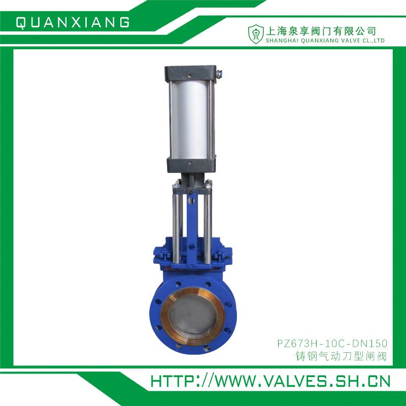 铸钢气动刀型闸阀 PZ673H-10C-DN150  上海泉享
