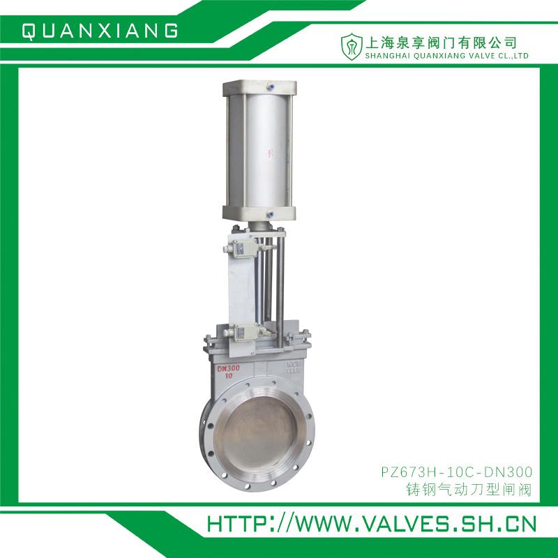 铸钢气动刀型闸阀 PZ673H-10C-DN300  上海泉享