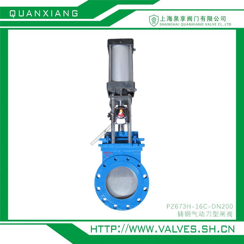铸钢气动刀型闸阀 PZ673H-16C-DN200  上海泉享